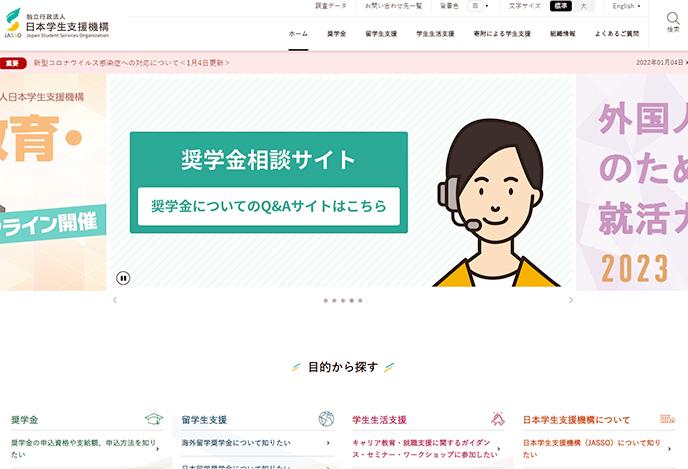 日本学生支援機構 奨学金制度