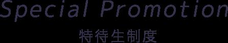 Special Promotion 特待生制度