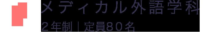 メディカル外語学科 2年制 定員80名