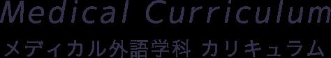 Medical Curriculum メディカル外語学科 カリキュラム