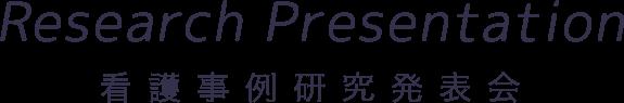 Research Presentation 看護事例研究発表会