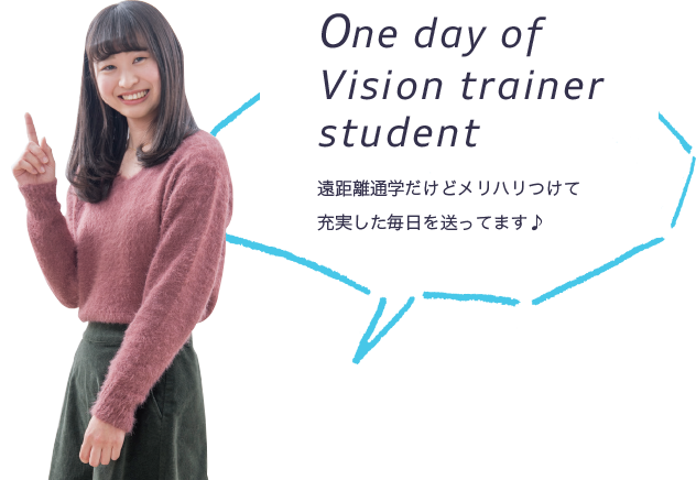 One day of Vision trainer student 遠距離通学だけどメリハリつけて充実した毎日を送ってます♪