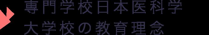 専門学校日本医科学大学校の教育理念