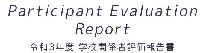 Participant Evaluation Report 平成29年度 学校関係者評価報告書