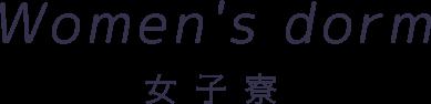 Women's dorm 女子寮