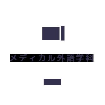 メディカル外語学科