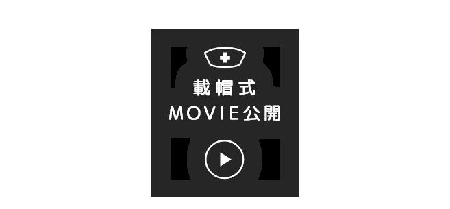 載帽式 MOVIE公開