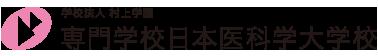 埼玉県 越谷市 看護・視能の学校 専門学校日本医科学大学校